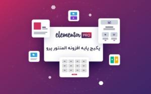 خرید افزونه المنتور پرو فارسی-صفحه ساز المنتور پرو اورجینال