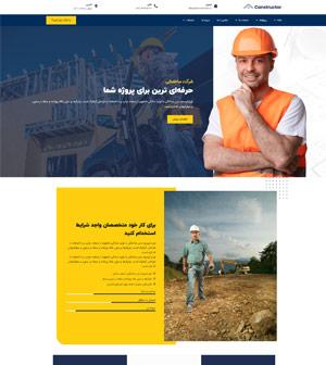 کیت و قالب آماده المنتور ساختمان و ساخت و ساز Constructor