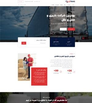 قالب آماده المنتور حمل و نقل و باربری Jetrans