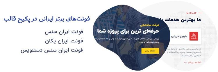 فونت فارسی و ایرانی برای قالب المنتور و قالب وردپرس